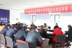 县商务局举办迎接十九大商超企业消防安全知识培训讲座