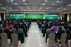 第二届中国青钱柳论坛在我县举办