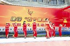 多彩文化活动闹新春