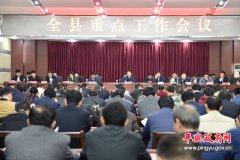 平舆县委书记张怀德主持召开全县重点工作会议