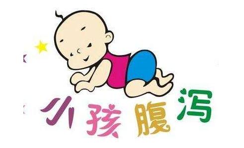 治疗小儿腹泻的好医院标准