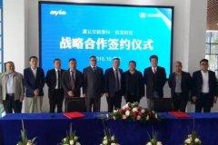 前海财险与华颖泰科签署战略合作协议