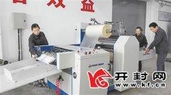 开封日报社印务中心引进YFMB-920B预涂膜覆膜机并投入使用