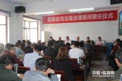临颍县司法局举行作党风廉政建设和反腐败工作会议(图)