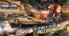 《巅峰战舰》新版明日上线 袁腾飞聊海战即将开播
