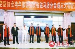 省老龄协会老年旅游委员会驻马店分会成立