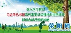 正商集团董事长张敬国一行到高村乡实地考察田园综合体建设规划合作项目