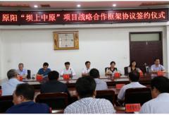 原阳县政府签订项目合同