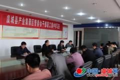 虞城县产业集聚区管委会集体学习