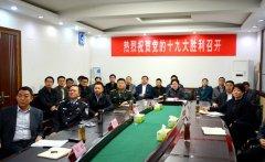 县长张颖波与党员干部一起收听收看党的十九大开幕会盛况