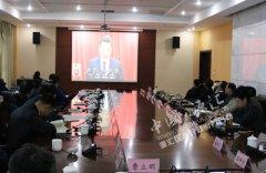 王继周等全体县级干部集中收听收看习近平总书记在中国共产党第十九次全国代表大会上的报告