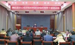 我县举办非公经济组织和社会组织党务干部培训班