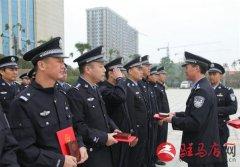 遂平县公安局举行十九大安保战表彰颁奖仪式