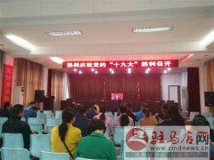 三桥镇认真组织干部群众收听收看党的十九大开幕式盛况