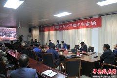 平舆县四个班子领导收听收看党的十九大开幕会直播盛况