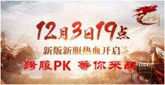 《天子剑》12月3日开新服,新版本跨服PK