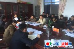 乔集乡召开监督微权利痕迹化管理工作会议