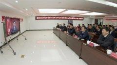 全区县级领导干部集中收看十九大开幕式