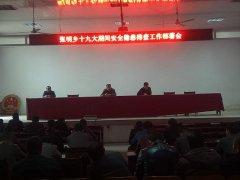 张明乡:召开安全生产大检查工作部署会议