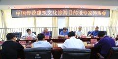 我市召开中国传统建筑文化旅游目的地专家评审会