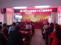 磙子营乡积极组织全乡党员收看收听党的十九大开幕式