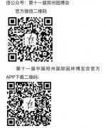 提醒:游客买郑州园博园门票 小心虚假网站
