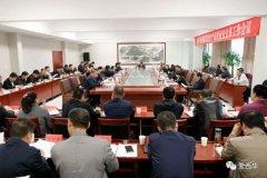 西华县委书记林鸿嘉主持召开县委常委扩大会议暨稳定发展工作例会