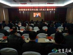 县委中心组(扩大)集中收看十九大开幕式盛况