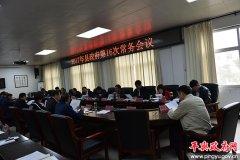 平舆县县长赵峰主持召开2017年县政府第16次常务会议