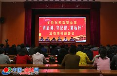 虞城县纪检监察系统着力打造执纪铁军
