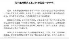 奔驰高管辱骂中国居民后续 已被公司送回德国