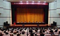 襄城县召开改善农村人居环境建设美丽乡村动员会