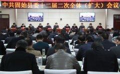 中共固始县第十二届委员会第二次全体(扩大)会议召开
