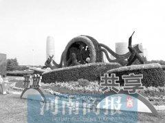 园博会开幕郑州街头多了20座立体花坛 能否常驻郑州