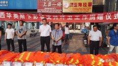 西华县社会各界自发组织慰问城管局一线工作人员