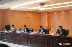 襄城县召开重点项目建设第7次周例会