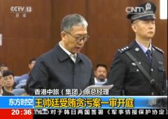 华润原副董事长王帅廷受审 贪腐窝案将掀盖子?