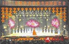 市委市政府举行2017年春节团拜会