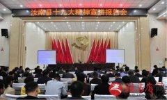 汝南县开展学习十九大精神专题辅导报告