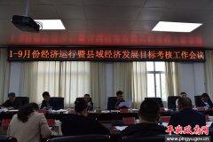 平舆县1―9月份经济运行暨县域经济发展目标考核工作会议召开