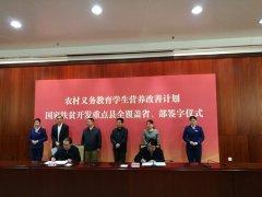 徐济超副省长参加营养改善计划地方试点省部签约仪式