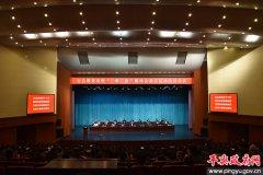 """平舆县脱贫攻坚""""三率三度""""整改会战月活动动员会议召开"""