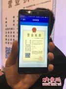 河南发出首张电子营业执照 随时随地可办理只需3小时