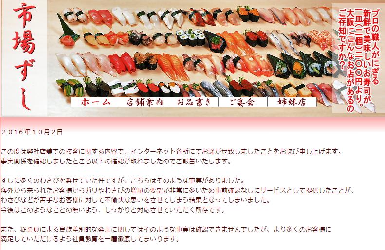 该寿司店官网声明大意:向顾客表达歉意,将继续彻底教育员工,但无法确认员工存在种族歧视言论