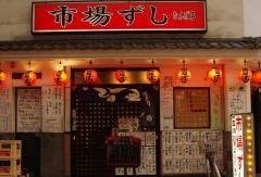 日本寿司店给韩国顾客猛加芥末 被指民族歧视