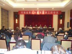 全省关工委系统青少年德育宣讲工作会议召开