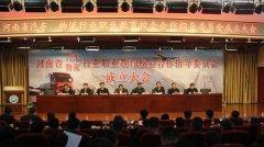 河南省汽车行业、物流行业职业教育校企合作指导委员会成立