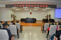 内乡法院召开消防安全知识讲座