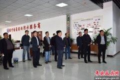 甘肃省临夏州委常委、副州长霍志亚带领甘肃省宏良皮业股份有限公司考察团到平舆县考察