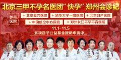 11月1日―11月5日郑州长江不孕不育医院联合北京复兴医院举行学术交流